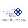 ארגון-גני-ילדים-הפרטיים